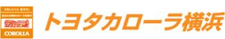 トヨタカローラ横浜