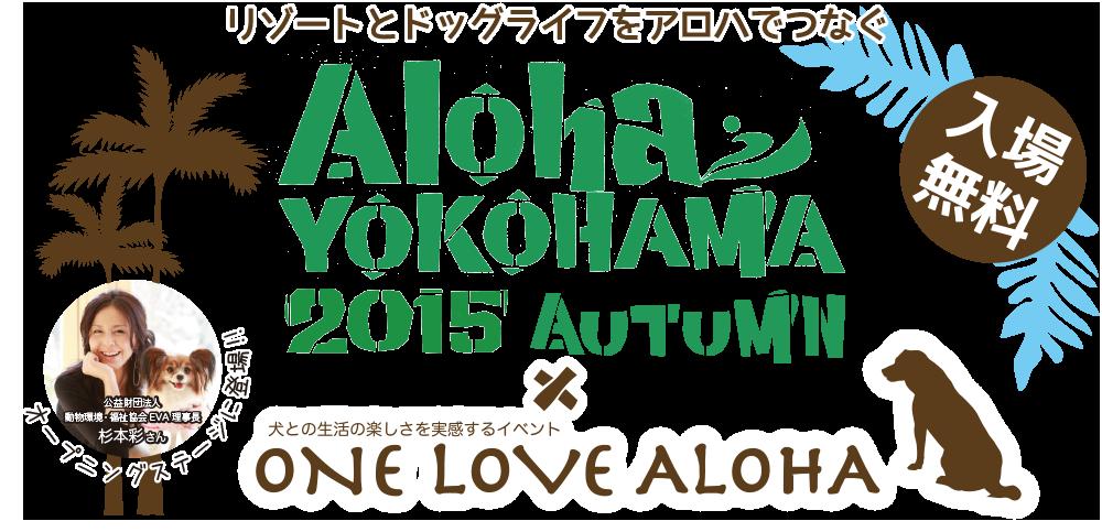 ALOHA YOKOHAMA 2015